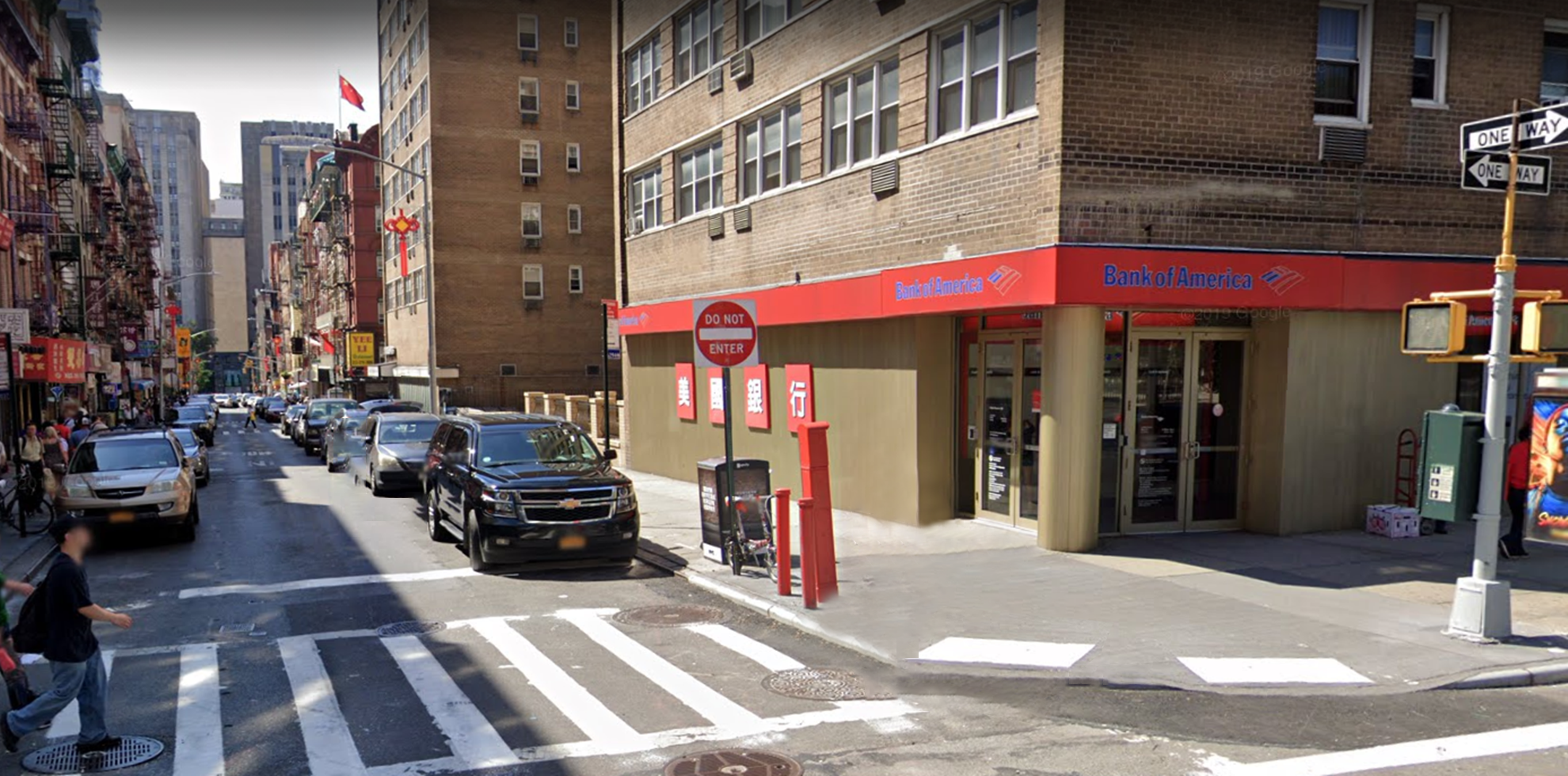 Bank of America financial center with walk-up ATM | 50 Bayard St, New York, NY 10013